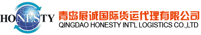 QINGDAO  HONESTY INT'L LOGISTICS CO.,LTD